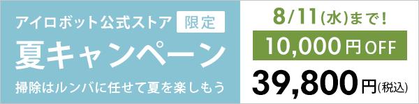ルンバ e5 公式ストア 限定 10,000円OFF