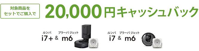 最大20,000円キャッシュバックキャンペーン